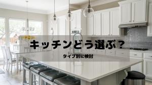 キッチン検討